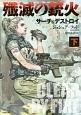 殲滅の銃火 サーチ&デストロイ(下)