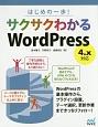 はじめの一歩!サクサクわかるWordPress 4.x対応 3種類の特典付き