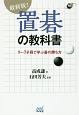 最新版!置碁の教科書