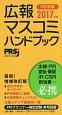 広報・マスコミハンドブック PR手帳 2017