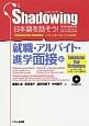 Shadowing 日本語を話そう! 就職・アルバイト・進学面接編<インドネシア語・タイ語・ベトナム語版>