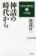 「日本の歴史」 古代篇 神話の時代から (1)