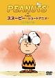 PEANUTS スヌーピー ショートアニメ ついてない1日(Not your day)