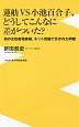 蓮舫VS小池百合子、どうしてこんなに差がついた? 初の女性首相候補、ネット世論で別れた明暗