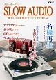 スローオーディオ~懐かしくも新鮮なオーディオの楽しみ~ アナログプレーヤー 真空管アンプ 自作スピーカー