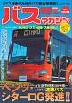 BUS magazine バス好きのためのバス総合情報誌(80)