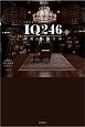 日曜劇場 IQ246 華麗なる事件簿(上)