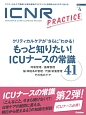 ICNR INTENSIVE CARE NURSING REVIEW 3-4 クリティカルケア看護に必要な最新のエビデンスと実践