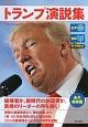 トランプ演説集 生声CD&電子書籍版付き 対訳