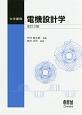 大学課程 電機設計学<改訂3版>