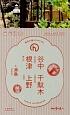 谷中・根津・千駄木・上野+湯島 散歩の達人handy TOKYO GUIDEBOOK