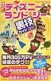 東京ディズニーランド&シー裏技ガイド 2017