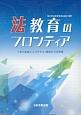 法教育のフロンティア 「学力全国トップクラス」福井からの発信