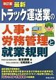 最新・トラック運送業の人事・労務管理と就業規則<改訂版>