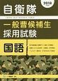 自衛隊 一般曹候補生 採用試験 国語 2018