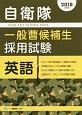 自衛隊 一般曹候補生 採用試験 英語 2018