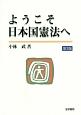 ようこそ日本国憲法へ<第3版>