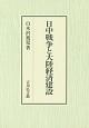 日中戦争と大陸経済建設
