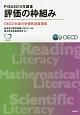 PISA 2015年調査 評価の枠組み OECD生徒の学習到達度調査