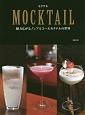 MOCKTAIL 魅力広がるノンアルコールカクテルの世界