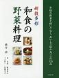 新技多彩 和食の野菜料理 多様な野菜を使いこなし、おいしさ溢れるプロの155