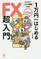 1万円からはじめるFX超入門<決定版>