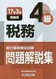 銀行業務検定試験 問題解説集 税務 4級 2017.3