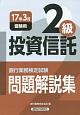 銀行業務検定試験 問題解説集 投資信託 2級 2017.3