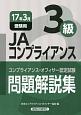 コンプライアンス・オフィサー認定試験 問題解説集 JAコンプライアンス 3級 2017.3
