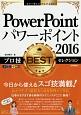 今すぐ使えるかんたんEx PowerPoint2016 プロ技 BESTセレクション