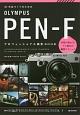 作品づくりのためのOLYMPUS PEN-Fプロフェッショナル撮影BOOK