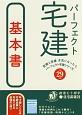 パーフェクト宅建 基本書 パーフェクト宅建シリーズ 平成29年