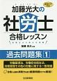 加藤光大の 社労士 合格レッスン 過去問題集 2017 (1)