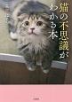 猫の不思議がわかる本