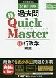 公務員試験 過去問 新・Quick Master 行政学<第6版> (16)