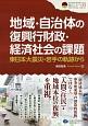 地域・自治体の復興行財政・経済社会の課題 震災復興・原発震災提言シリーズ8