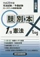 司法試験/予備試験/ロースクール既修者試験 肢別本 公法系憲法 平成28年 (1)