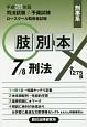 司法試験/予備試験/ロースクール既修者試験 肢別本 刑事系刑法 平成28年 (7)