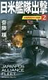 日米艦隊出撃 尖閣諸島沖の激闘 (2)