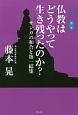 日本仏教は仏教なのか? 仏教はどうやって生き残ったのか? (2)