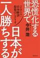 恐慌化する世界で日本が一人勝ちする 2017日本経済投資のシナリオ