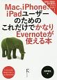 Mac、iPhone、iPadユーザーのためのこれだけでかなりEvernoteが使える本