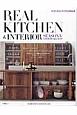 REAL KITCHEN&INTERIOR キッチンをインテリアから考える本(5)