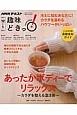 NHK趣味どきっ! あったかボディーでリラックス—カラダを整える温活術