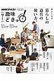 NHK趣味どきっ! 幸せになる 暮らしの道具の使い方。