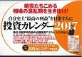 投資カレンダー 2017 株式・日経平均先物の必勝投資アイテム