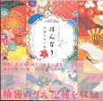 はんなり 京都のぬり絵 大人の精密ぬり絵 (2)