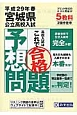 宮城県 公立高校入試 予想問題 平成29年