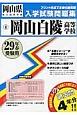 岡山白陵高等学校 岡山県私立高等学校入学試験問題集 平成29年