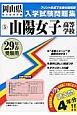 山陽女子高等学校 岡山県私立高等学校入学試験問題集 平成29年